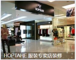 HOPTAHE 服装专卖店装修