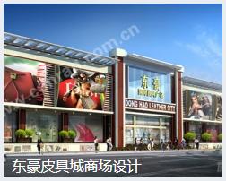 东豪皮具城商场设计