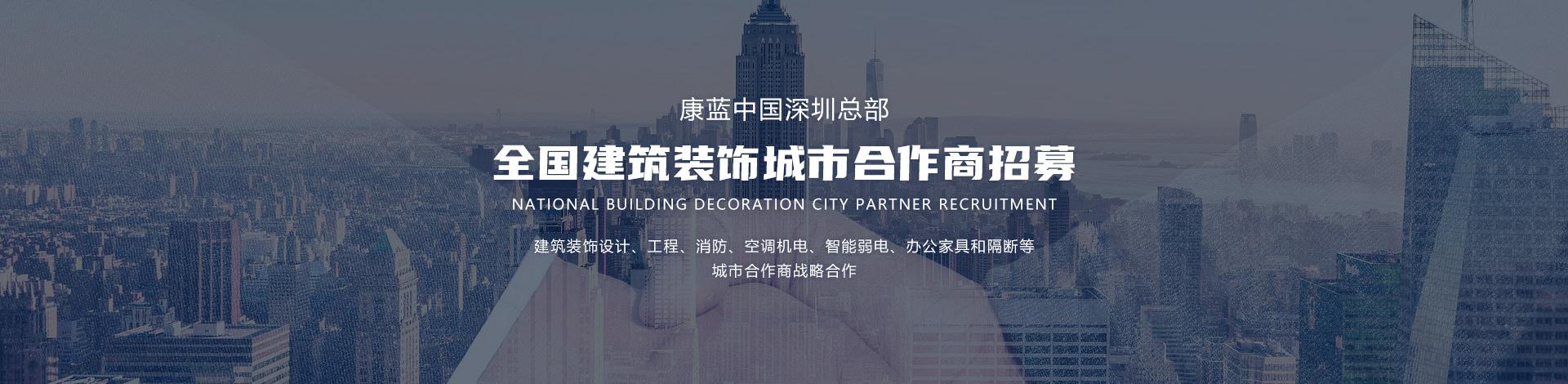 全国建筑装饰城市合作商招募