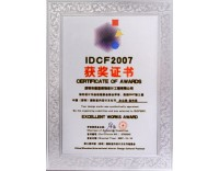 IDCF2007(办公类)佳作奖