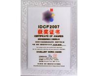 IDCF2007办公类佳作奖