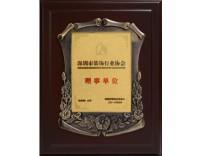 深圳市装饰行业协会理事单位