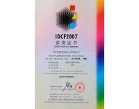 IDCF2007(办公类)银奖