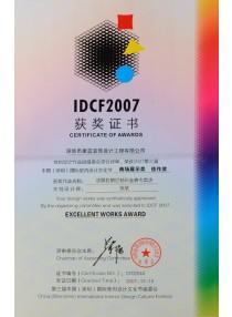 IDCF2007 商场展示类佳作奖