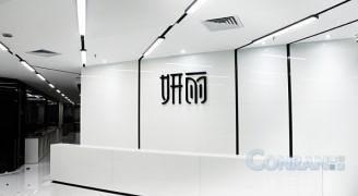 妍丽化妆品公司办公室装修工程收尾阶段(图)