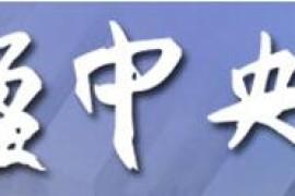 福盈中央山花园写字楼设计装修工程现场