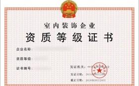 室内装饰企业资质管理办法(全)