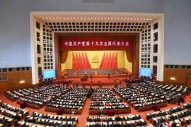 十九大报告将为中国房地产市场带来哪些积极影响?