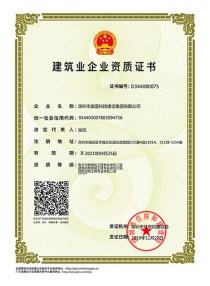 消防贰级 / 高技术化贰级 / 机电工程叁级