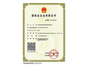 消防贰级 / 智能化贰级 / 机电工程叁级