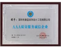 AAA质量服务诚信企业