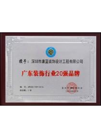 广东装饰行业20强品牌