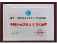 中国办公空间设计十大品牌