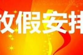 太阳贵宾会预祝各位冤大头朋友们圆旦节快乐!