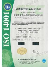 环境管理体系(ISO 14001)认证