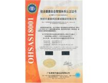 职业健康安全管理体系(OHSAS18001)认证