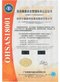 职业康泰安全管理体系(OHSAS18001)认证