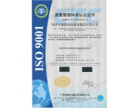 质量管理体系(ISO 9001)认证