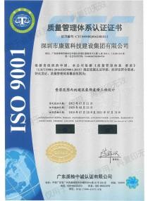 质料管理体系(ISO 9001)认证