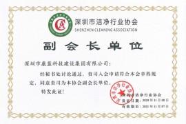 喜讯!康蓝建设集团获洁净工程壹级资质,并被授予深圳市洁净协会副会长单位!