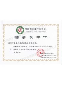 深圳市洁净行业协会副会长单位