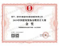 2019年中国建筑装饰金鹰设计大赛  办公室类金奖