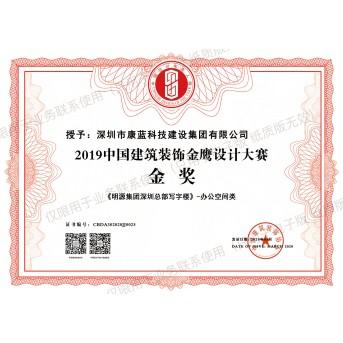 2019中国建筑装饰金鹰设计大赛金奖