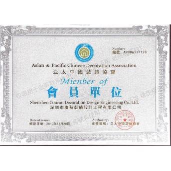 亚太中国装饰协会 会员单位