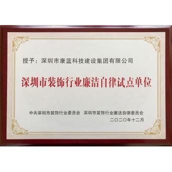 深圳装饰行业廉洁自律试用单位