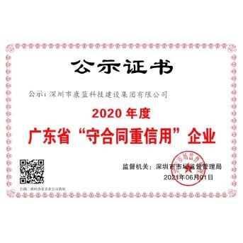 """2020年度广东省""""守合同重信用""""企业"""