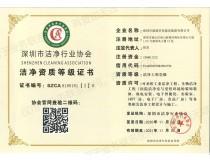洁净工程壹级资质等级证书
