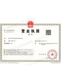 康蓝建设集团营业执照